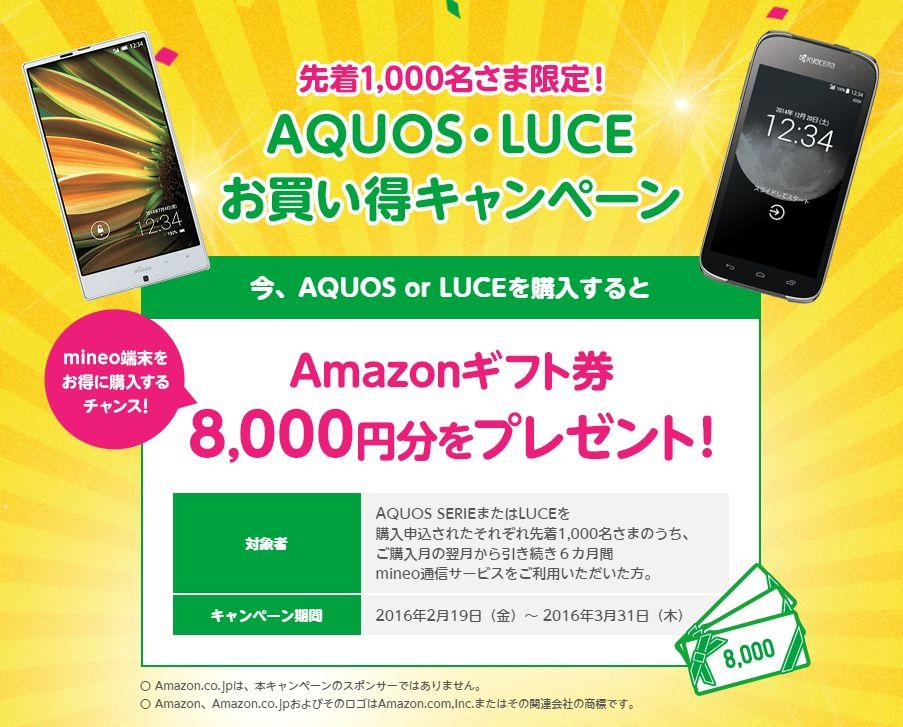 mineo新キャンペーンAQUOS SERIE・LUCEが8,000円引き!注意点は?【先着1,000人】