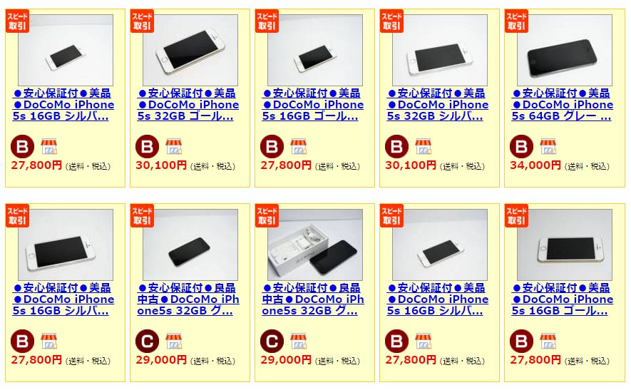 iphone5s中古