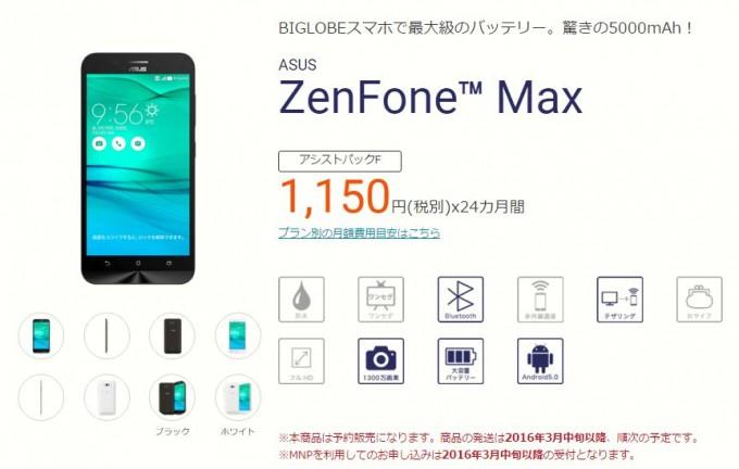 biglobe_zenfone_max