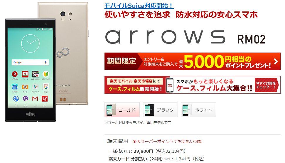 楽天-arrows m02