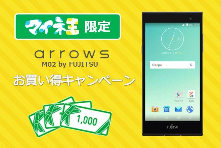 mineo arrows M02