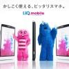 UQ mobile【格安SIMガイド】無制限・速度・評判・料金・iPhone・APN設定・解約方法を解説