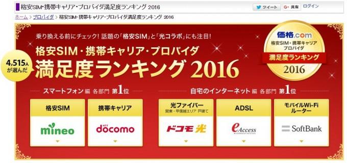 格安SIM満足度ランキング2016