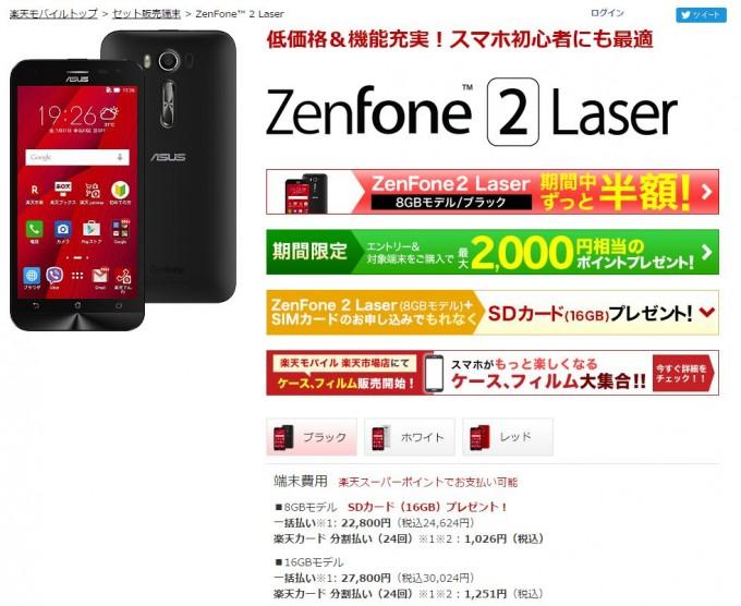 楽天Zenfone2laser