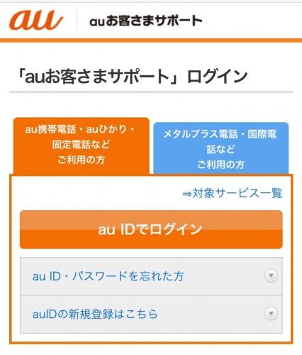 auサポートサイトログイン2