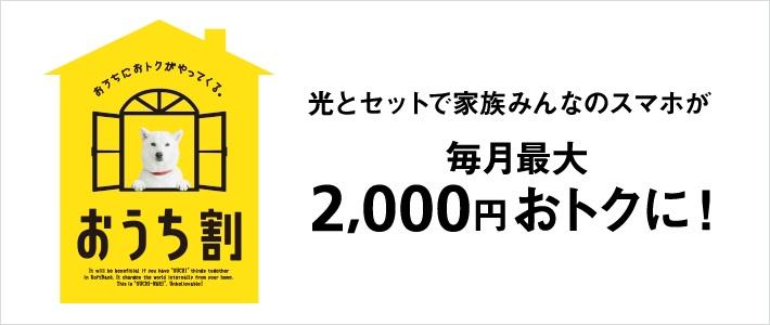 おうち割 光セットでスマホが安くなる!毎月最大2000円引き【softbank光】