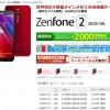 楽天モバイルでZenFone2が半額!3/26~これは買い?【楽天スーパーセール】ZE551ML