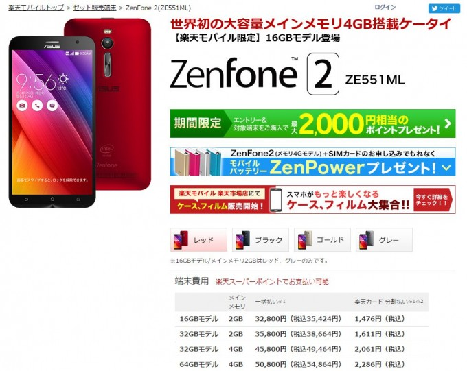 楽天スーパーセールZenFone2