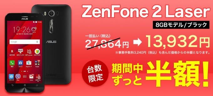 楽天スーパーセールZenFone2laser