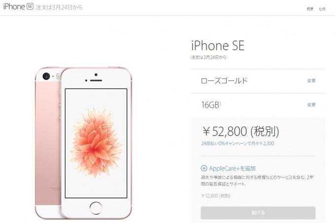 AppleStore iphone_se
