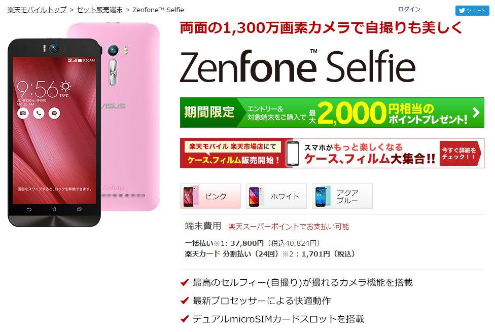 ZenFone Selfieが半額!楽天モバイル3/26~【楽天スーパーセール】ZE551KL