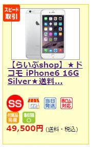 ムスビーiphone6_SS