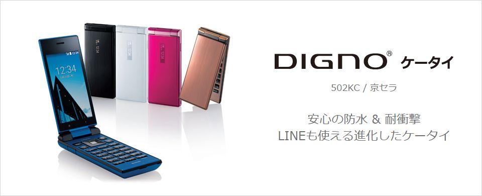 DIGNOケータイ502KCはLTE対応・防水・耐衝撃のタフなガラケータイプ!ワイモバイル・ソフトバンク版発売