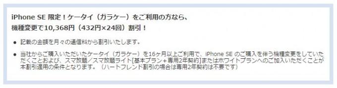 ソフトバンクiphone_se価格2