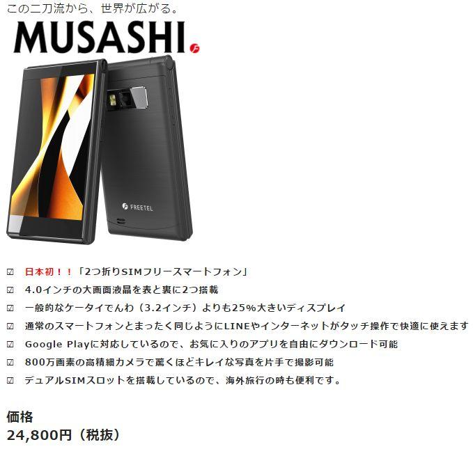 musashi24800yen