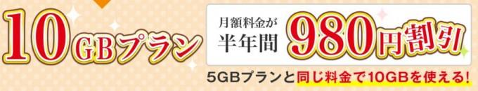 DTI 10GBプラン