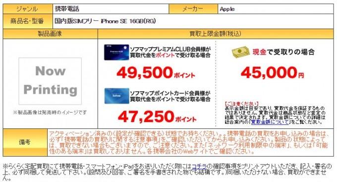iphoneソフマップ16GBシムフリー