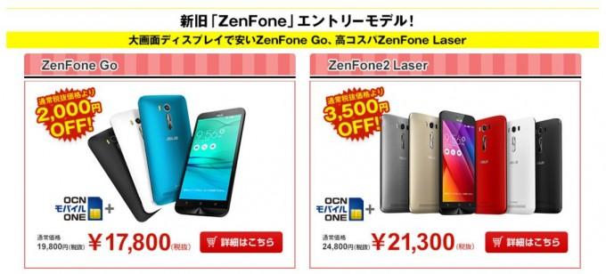 zenfone 祭3