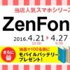 ZenFone Go等ZenFoneシリーズが最大7,500円オフ!【goo Sim Seller】4/27まで