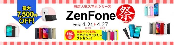 zenfone 祭