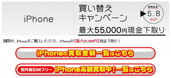 iphoneソフマップ