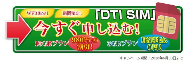 DTI SIMキャンペーンボタン