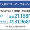 ソフトバンクのりかえ割パワーアップキャンペーンで1人でも21,168円割引!