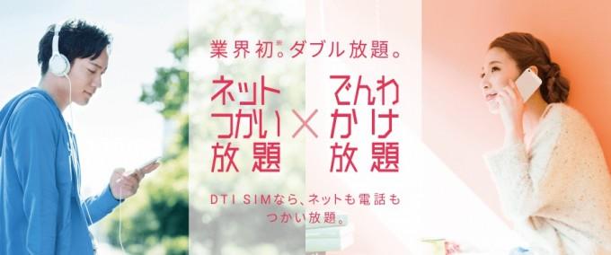 DTISIM_かけ放題