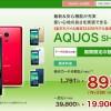 AQUOS SH-RM02が6,400円引き!楽天モバイル割引キャンペーン【8/1までセール中!】