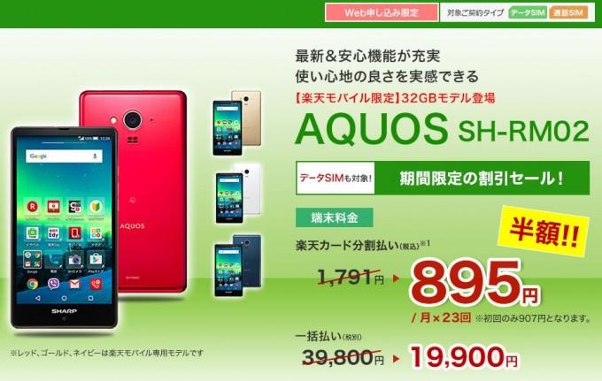aquos sh-rm02_0525