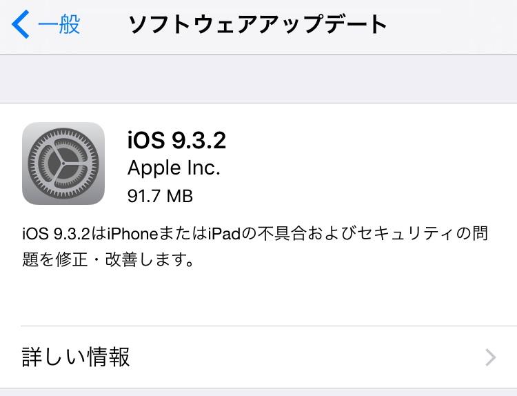 iOS9.3.2の不具合、評価は?低電力モードでNight Shift使用可&iPad Proは起動不可?【Apple】