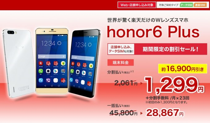 rakuten_honor6plus_0801
