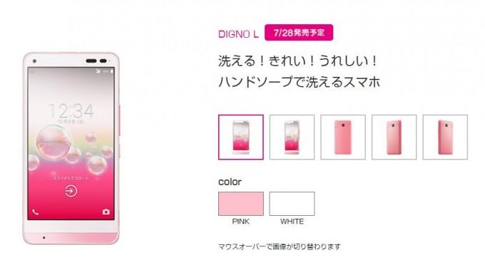 UQ mobileぴったりプラン5