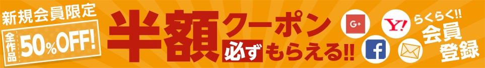 コミックシーモア_キャンペーン