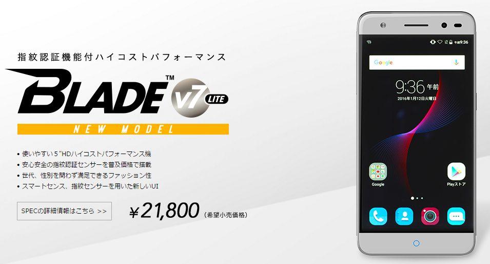 ZTE BLADE V7 Lite 7月発売!5インチHD指紋認証【評判・ケース・口コミまとめ】