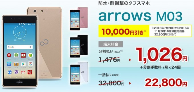 arrows-m03-1209