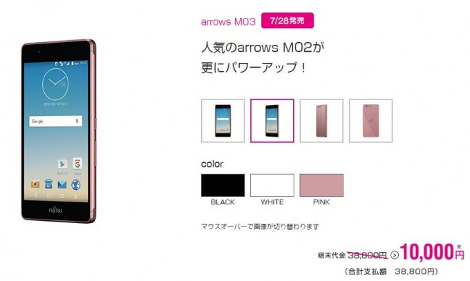 arrows m03 uqmobile