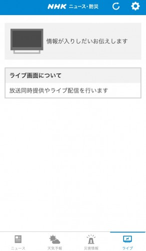 NHKニュース防災7