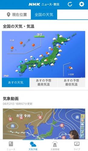 NHKニュース防災5