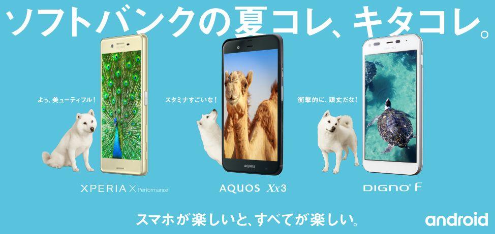 ソフトバンク2016夏モデルはどれが買い?XPERIA X、AQUOS Xx3、DIGNO Fの選び方を解説!