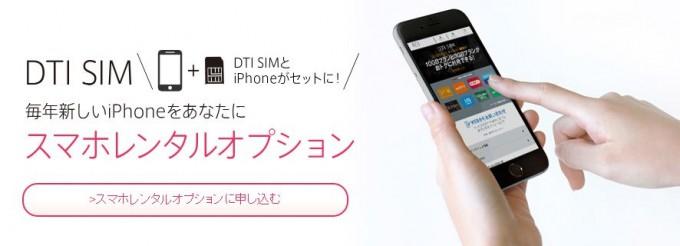 DTI SIM スマホレンタルオプション