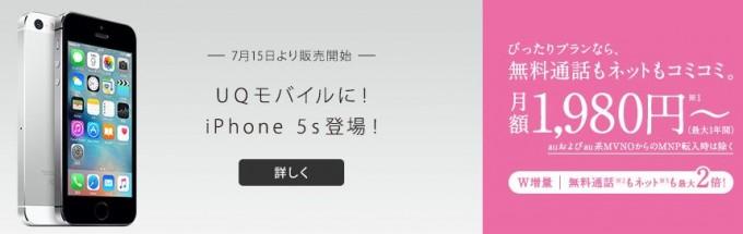 uq-iphone5sバナー