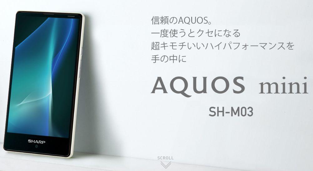 AQUOS mini SH-M03は買いなのか?高性能だがこの価格は厳しい【SHARP】2017年7月に入りやっと安くなってきた