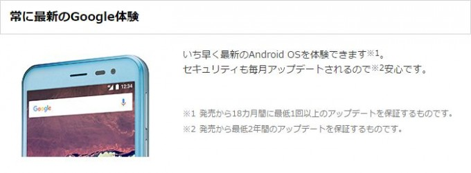 Android one 507SH_3
