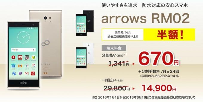 arrows RM02