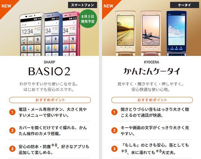 au 2016夏モデル第二弾!BASIO2 SHV36、かんたんケータイKYF32の価格・評価はどうなの?