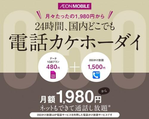 イオンモバイル電話カケホーダイ