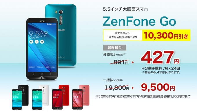 ZenFone Go楽天