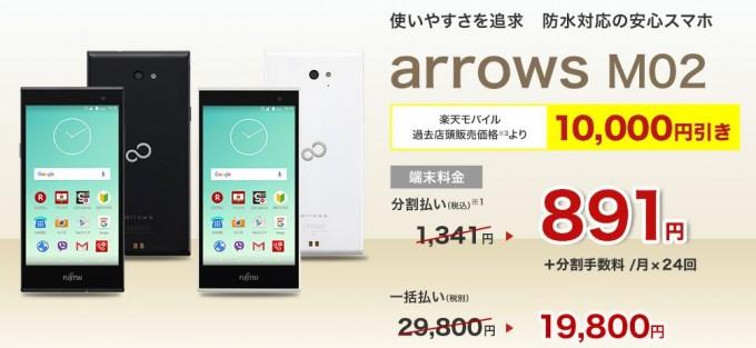arrows M02楽天