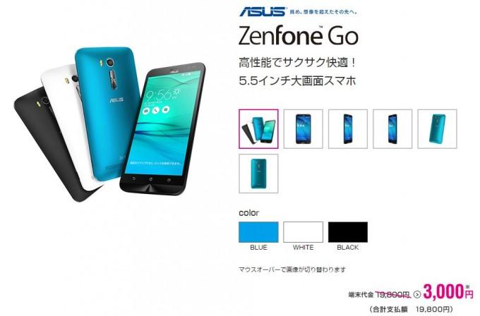 ZenFone Go UQ